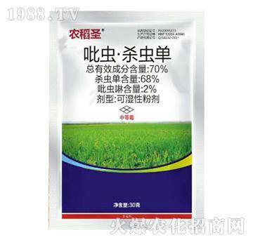 70%吡蟲·殺蟲單-農稻圣-利爾化工
