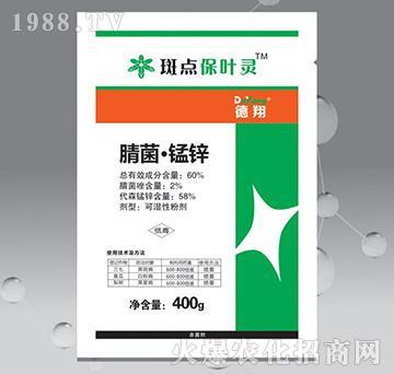 60%腈菌・锰锌-斑点保叶灵-德翔生物