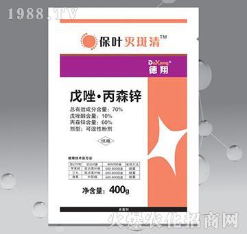 70%戊唑・丙森锌-保