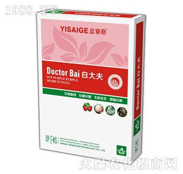 白粉病專用殺菌劑-白大夫-意格