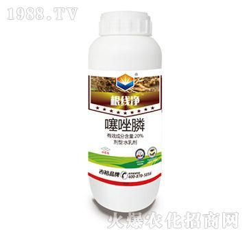 20%噻唑膦-根线净-吉裕农业