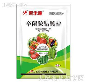 1.8%辛菌胺醋酸盐-斯米康-美源化工