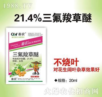 21.4%三氟羧草醚-