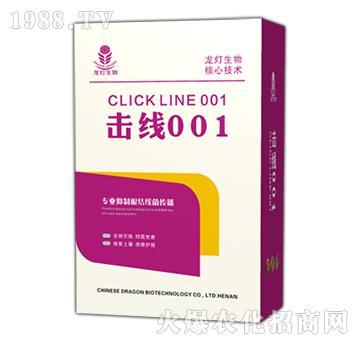 抑制根结线菌专用(盒)-击线001-龙灯