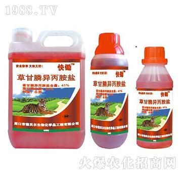 41%草甘膦异丙胺盐-快锄-德贝尔