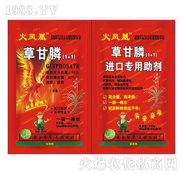 95%草铵膦(1+1)-火凤凰-绿得旺