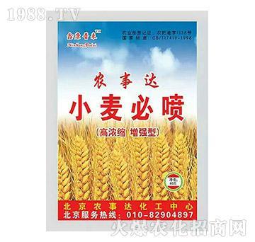 小麦必喷-农事达