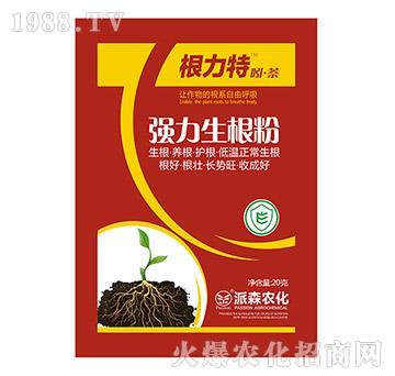 强力生根粉-派森农化