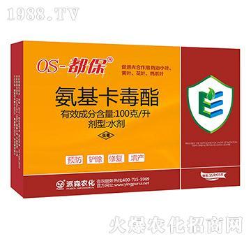 氨基卡毒酯-OS-都保-派森农化