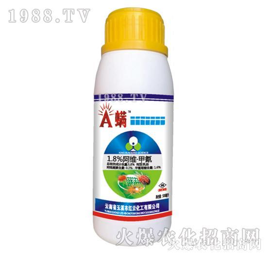 1.8%阿维・甲氰-A螨-齐盛益农1