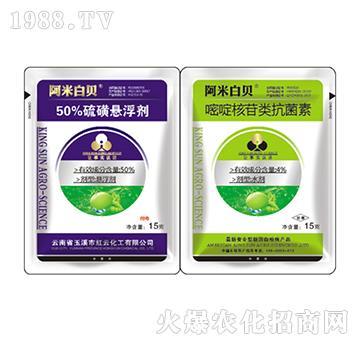 50%硫磺+嘧啶核苷类抗菌素(袋)-阿米白贝-齐盛益农
