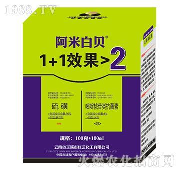 50%硫磺+嘧啶核苷类抗菌素(箱)-阿米白贝-齐盛益农