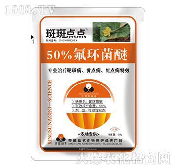 50%氟环菌醚-斑斑点点-齐盛益农