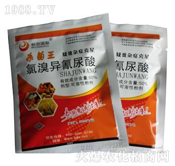 50%氯溴异氰尿酸-杀菌王-标创