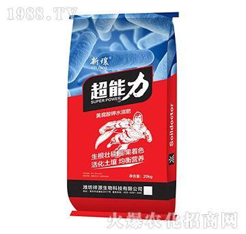 黄腐酸钾水溶肥-超能力-新壤-祥源生物
