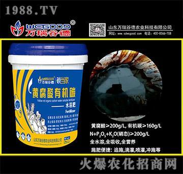 黄腐酸有机碳水溶肥-碳当家-万瑞谷德