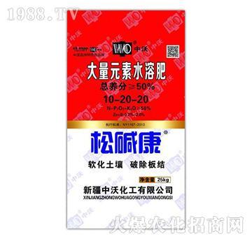 大量元素水溶肥10-20-10-松碱康-中沃化工