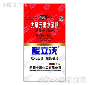 大量元素水溶肥6-35-12-酸立沃-中沃化工
