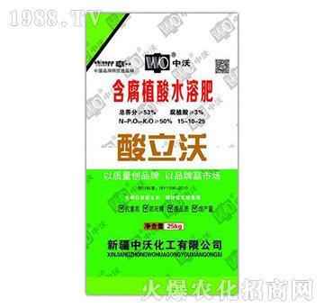 含腐植酸水溶肥15-10-25-酸立沃-中沃化工