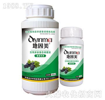 葡萄专用-生物多肽螯合调理液-地因美