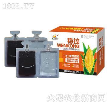 稳控高端玉米控旺增产剂-禾尔康
