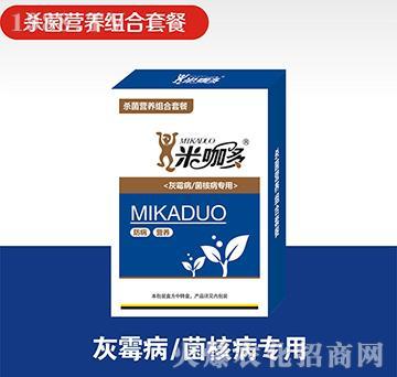 灰霉病菌核病专用-米咖多