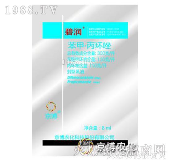 苯甲・丙环唑-碧润-京博1