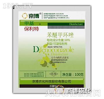 10%苯醚甲环唑-甲基保利特-京博