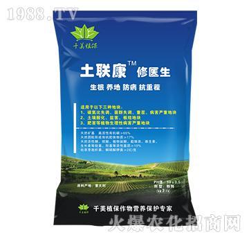 土壤修复剂-土联康修医生-千美植保