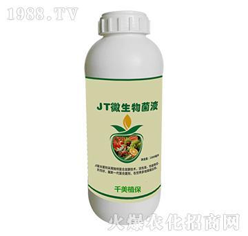 JT微生物菌液-千美植保