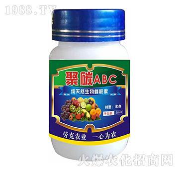 纯天然生物蜂胶素-聚碳ABC-劳克