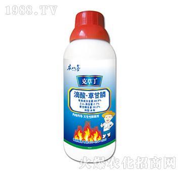 40.9%滴酸・草甘膦-克草丁-农八喜