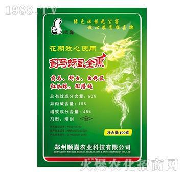 60%异丙威-蓟马蚜虱全熏-顺嘉
