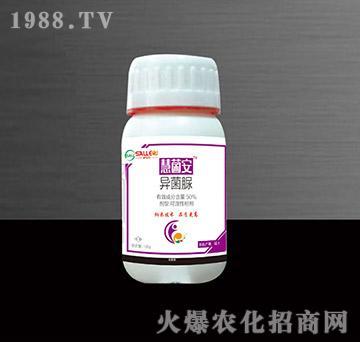 50%异菌脲(100g)-慧菌安-萨尔奇