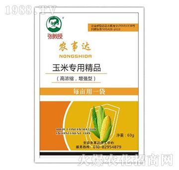 玉米专用精品-农事达