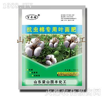 抗虫棉专用叶面肥-梁山
