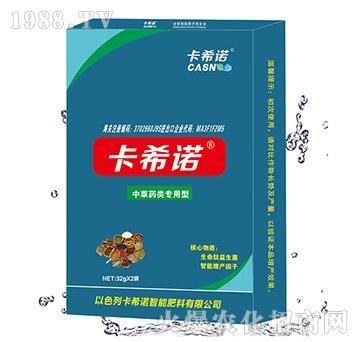 中药材类专用型特种智能液肥-卡希诺