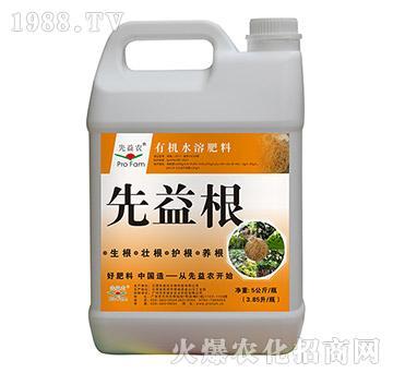 有机水溶肥料-先益根-先益农