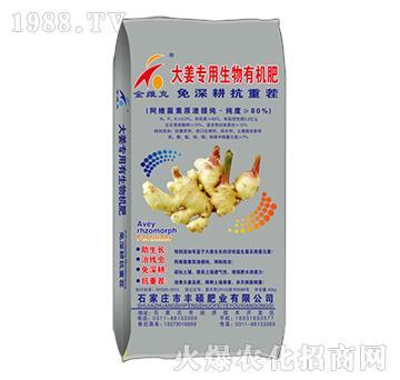 大姜專用生物有機肥-金維克-豐碩肥業