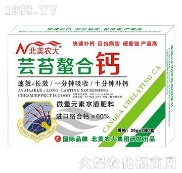 芸苔螯合钙-北美农大