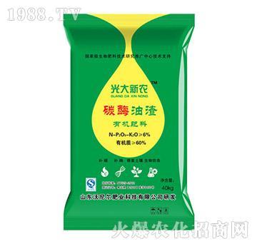 碳酶油渣有机肥-光大新农-沃尼尔