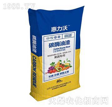 果蔬专用碳酶油渣生物有机肥-惠力沃-沃尼尔