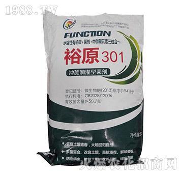冲施滴灌型菌剂-裕原301-裕原生物