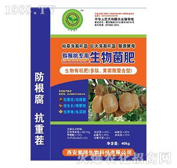 猕猴桃专用生物菌肥-紫瑞生物