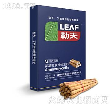 山药需配氨基菌素长效液肥(盒)-勒夫