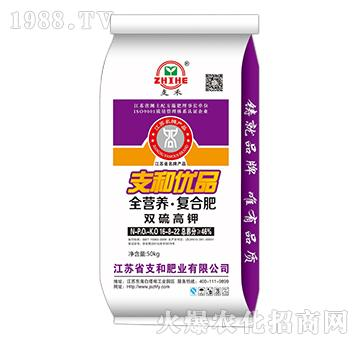 双硫高钾型全营养・复合肥16-8-22-支和肥业