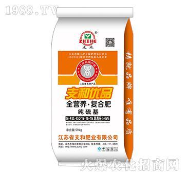 全营养・(纯硫基)复合肥15-15-15-支和肥业