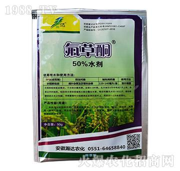50%氟草酮(水稻田除草剂)-瀚达
