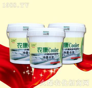 大棚温室降温剂-农康