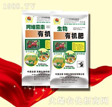 (生物)阿维菌素有机肥-农康